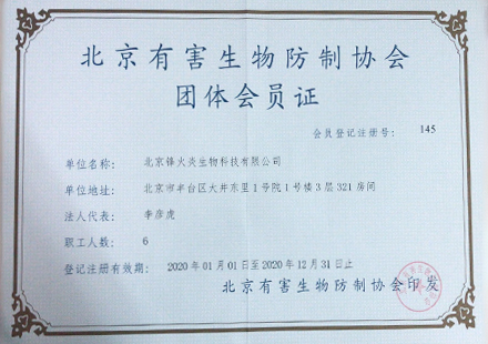 北京灭蟑螂公司团体会员证