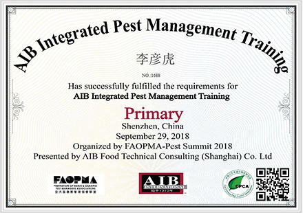 北京灭鼠公司荣誉证书
