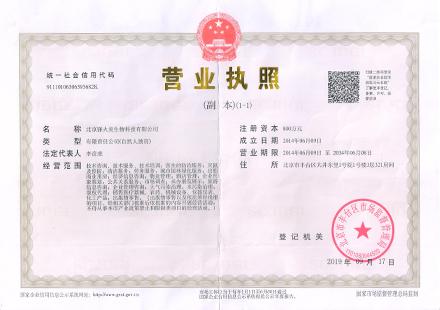 北京灭蟑螂公司营业执照