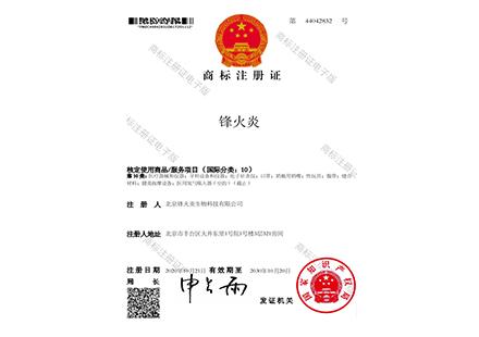 北京灭蟑螂公司商标注册证